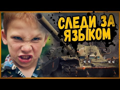 ДЕРЗКИЙ ШКОЛЬНИК НА ЧИФТЕЙНЕ ПОПЛАТИЛСЯ ЗА СВОИ СЛОВА | World of Tanks