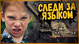 ДЕРЗКИЙ ШКОЛЬНИК НА ЧИФТЕЙНЕ ПОПЛАТИЛСЯ ЗА СВОИ СЛОВА | World of Tanks