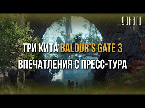 BALDUR'S GATE 3 — ТРИ КИТА НОВОЙ RPG ОТ LARIAN, ДЕЛИМСЯ ВПЕЧАТЛЕНИЯМИ С ПРЕСС-ТУРА