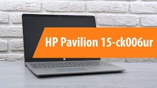 Розпакування ноутбука HP Pavilion 15-ck006ur / Unboxing HP Pavilion 15-ck006ur