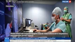Новосибирские кардиохирурги спасли тяжелобольного пациента из Москвы
