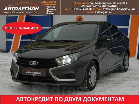 Продажа Лада Веста, 2017 год в Кемерово