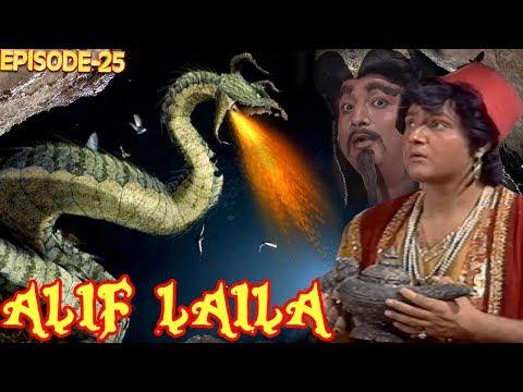 ALIF LAILA # अलिफ़ लैला #  सुपरहिट हिन्दी टीवी सीरियल  # धाराबाहिक -25 #