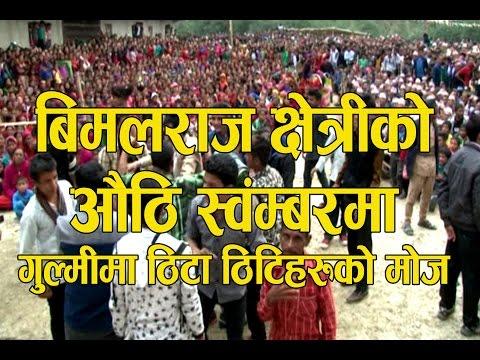 पंचेबाजाको तालैमा यस्तो पो नाँच Bimal Raj Chhetri Aauthi