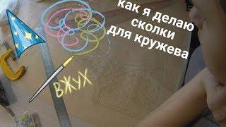 Как я делаю сколок для кружева. Кружевоплетение. Bobbin lace.