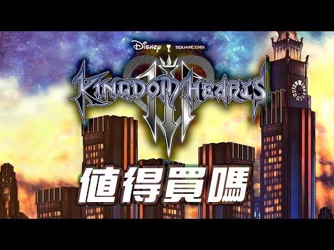【Kingdom Hearts 3】值得買嗎?