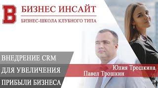 БИЗНЕС ИНСАЙТ Павел Трошкин Юлия Трошкина. 10 шагов внедрения CRM для увеличения прибыли в бизнесе