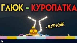 Глюк - Куропатка | Stick Fight угар