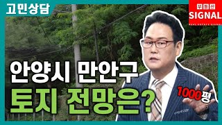 부동산시그널 : 안양시 만안구 토지 1000평 전망은?