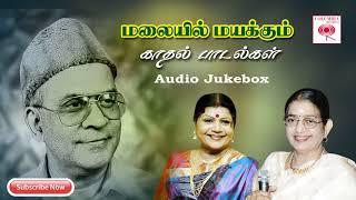 மண் மனம் மாறாத சுஷீலாவின் மென்மையான சில பாடல்கள் | Tamil Audio Songs...