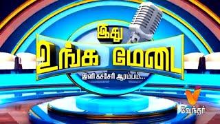 Ithu Unga Medai 08-07-2018 Vendhar tv Show