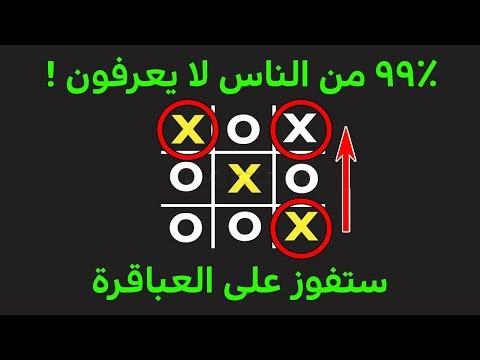 99% من الناس لا يعرفون هذا السر في لعبة XO ! سيجعلك تفوز على العباقرة