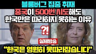 블룸버그 집중 취재! 중국이 500번 시도해도 한국을 …