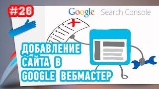 видео Google Search Console сервис для веб-мастеров