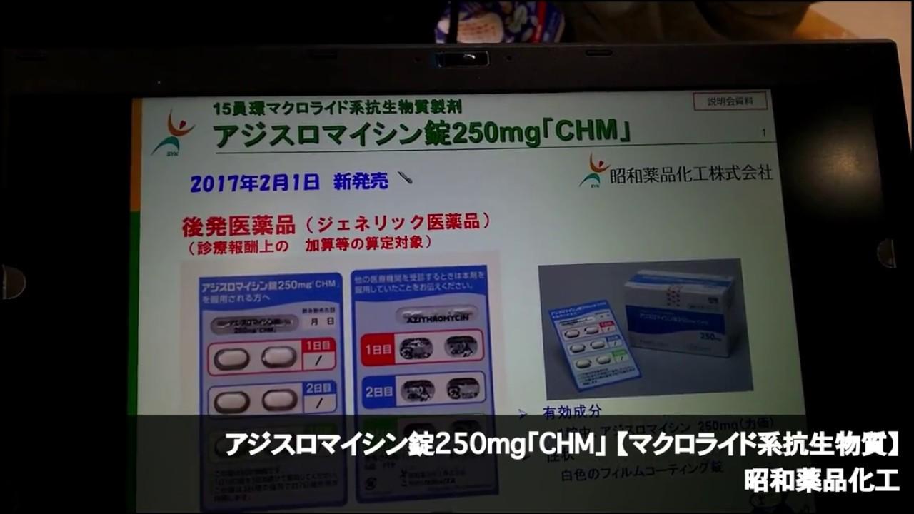 アジスロマイシン 錠 250mg