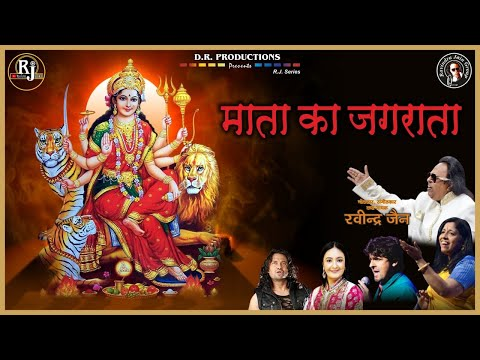 Ravindra Jain - माताजी भजन | Mata Ka Jagrata | Hindi Bhajan Songs | Audio Jukebox