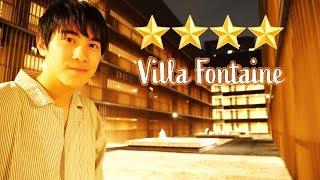 贅沢な4つ星ランクのハイグレードホテルは期待通り?『ヴィラフォンテーヌ東京田町(VillaFontaine)』宿泊レビュー