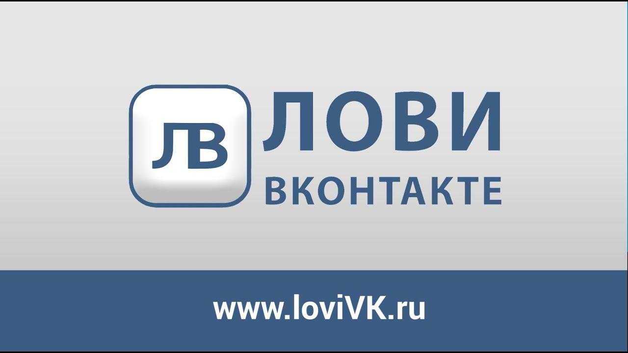 LOVIVK 2.80.0.0 СКАЧАТЬ БЕСПЛАТНО