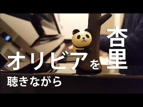 オリビアを聴きながら/杏里 by ふるのーと (cover)