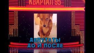 Шоу Квартала 95 - Депутаты До и После Выборов - Юмор, Новые приколы 2018