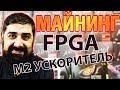 FPGA M2 Ускоритель для Видеокарт +200%