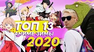 Топ 13 лучших аниме зимы 2020 года!
