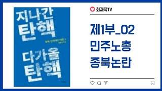 민주노총 종북논란, 박근혜,문재인탄핵