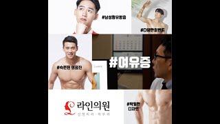 1세대 대표 피부클리닉 화정 라인의원 여유증 소개 영상