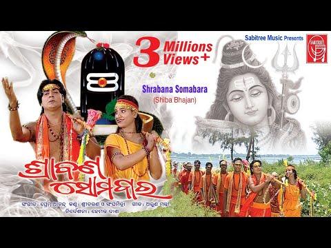 Shrabana Somabara || Kaudi Bhajan || Sricharan || Sanghamitra || Arun  Mantri || Sabitree Music