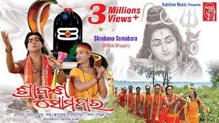 Shrabana Somabara    Kaudi Bhajan    Sricharan    Sanghamitra    Arun Mantri    Sabitree Music