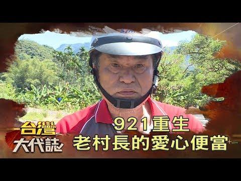 921重生 老村長的200萬個便當《台灣大代誌》20190915