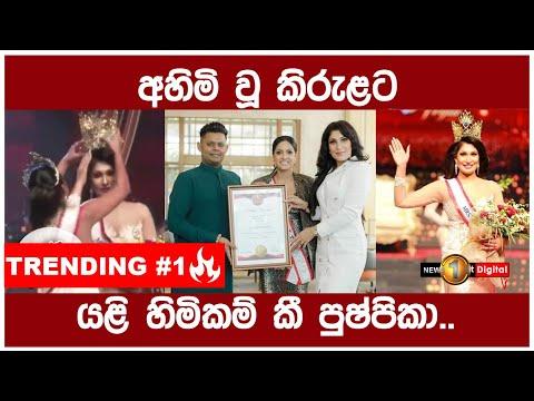 අහිමි වූ කිරුළට යළි හිමිකම් කී පුෂ්පිකා..   Pushpika de Silva   Mrs. Sri Lanka 2021