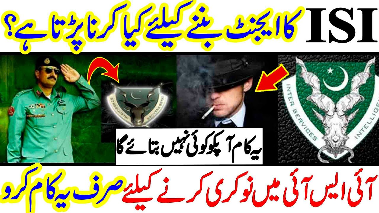 How you can join ISI in Pakistan I Cover Point