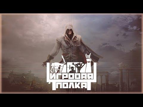 Assassin's Creed II - Игровая Полка thumbnail