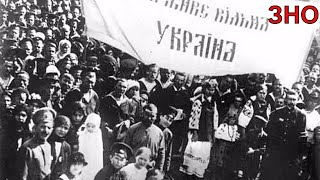 Проголошення УНР (укр.) ЗНО з історії України.