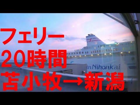 【練習編#20】前編・新日本海フェリー らいらっく号