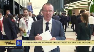 """Юрий Пронько: Чиновники нашли в экономике """"лишних людей"""". Кого выгонят на улицу?"""