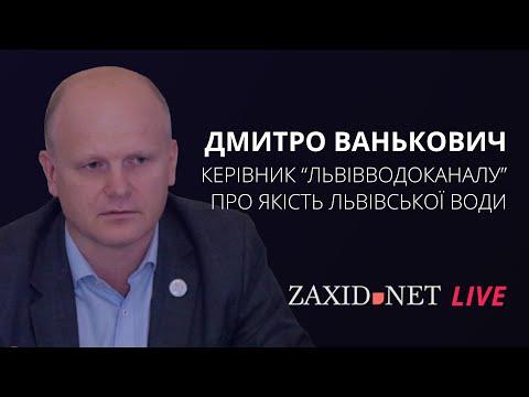ZAXID.NET: Директор «Львівводоканалу» Дмитро Ванькович про якість львівської води | ZAXID.NET LIVE