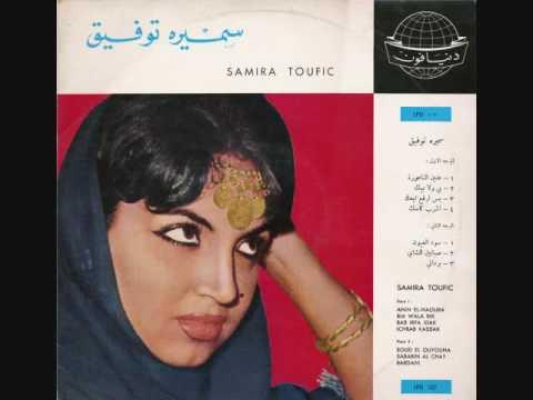 Samira Tawfik - Soud el Ouyouna (Weyli Dal'Ona)