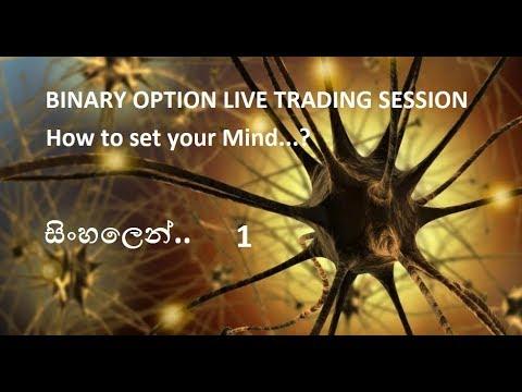 Binary option trading sinhala
