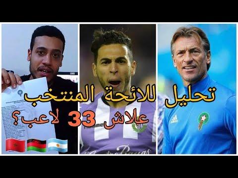 رسميا رونار يعلن  لائحة المنتخب المغربي لمواجهة ملاوي و الارجنتين | تحليل و توضيح؟؟؟