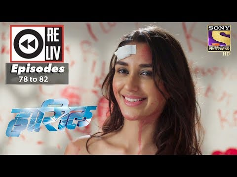 Weekly Reliv - Haasil - 19th Feb to 23rd Feb 2018 -  Episode 78 to 82 thumbnail