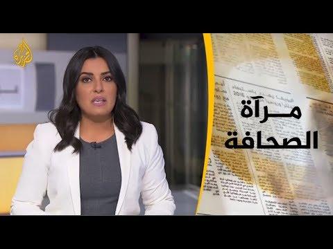 مرآة الصحافة الثانية 19/12/2018 ??  - نشر قبل 2 ساعة