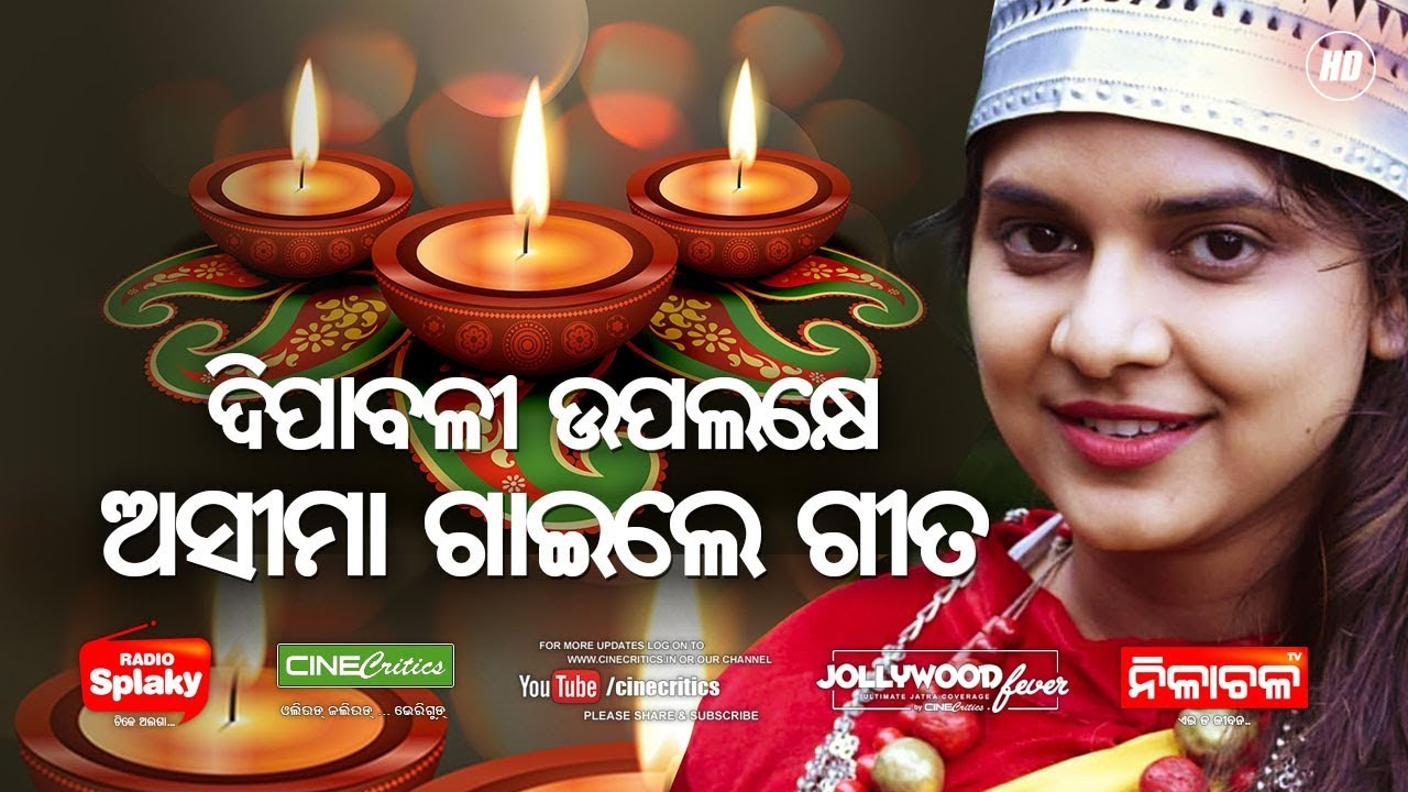 Asima Panda - ADISHAKTI - Diwali Special Song - Aseema Panda New Odia Bhajan Song - CineCritics
