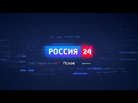 Вести-24. Псков 07.04.2021