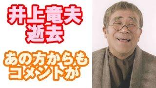【まさか】吉本新喜劇・井上竜夫さん逝去 あの人からもコメントが 【関...