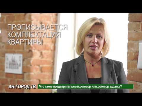 видео: Договор задатка за жилье