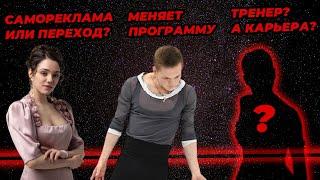 Стала тренером не завершив карьеру Медведева всё таки переходит Коляда отказался от программы