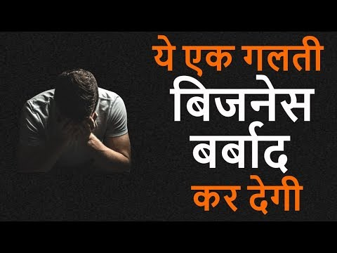 Business Success Tips-Biggest mistake of a business -Hindi