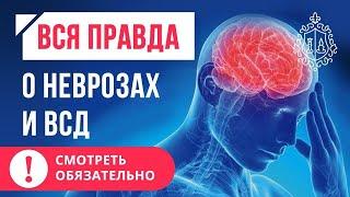 Лечение ВСД, невроза. Как убрать симптомы ВСД?